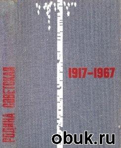 Книга Родина Советская (1917–1967)