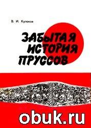 Книга Забытая история пруссов