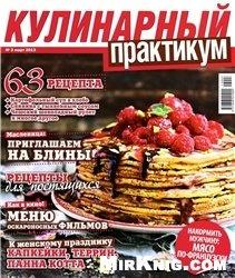 Кулинарный практикум №3 2013
