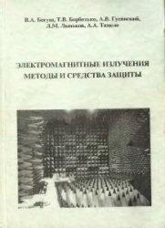 Книга Электромагнитные излучения. Методы и средства защиты