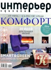 Журнал Интерьер + дизайн №2 февраль 2013