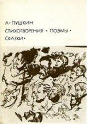 Книга Пушкин А.С. - Стихотворения. Поэмы. Сказки