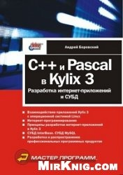 Книга C++ и Pascal в Kylix 3. Разработка интернет-приложений и СУБД
