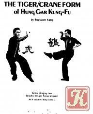 Книга Tiger and crane double form of Hung-Gar