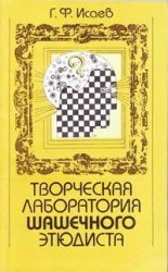 Книга Творческая лаборатория шашечного этюдиста
