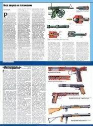 Книга Музей бесшумного оружия