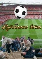 Книга Власть факта. Футбольные войны (2013) SATRip avi 377Мб