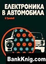 Елекроника в автомобила djvu 8,5Мб