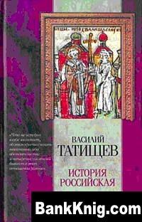 Книга История Российская.