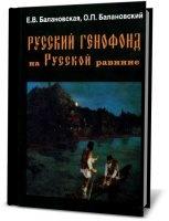 Книга Русский генофонд на Русской рaвнине djvu 30,6Мб