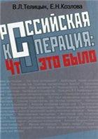 Книга Российская кооперация. Что это было pdf 3,83Мб