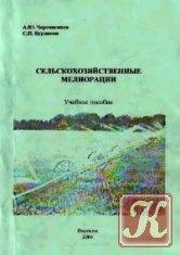 Книга Сельскохозяйственные мелиорации