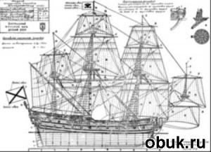 Книга Rosinski A. - Чертежи парусного корабля Ингерманланд 1712 года