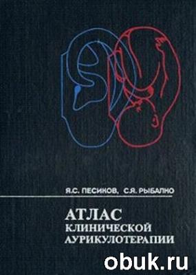 Книга Атлас клинической аурикулотерапии