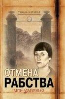 Книга Отмена рабства. Анти-Ахматова-2 pdf 55,2Мб