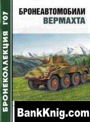 Книга Бронеколлекция № 2007-01 (070). Бронеавтомобили Вермахта pdf 45,2Мб