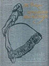 Книга Против течения