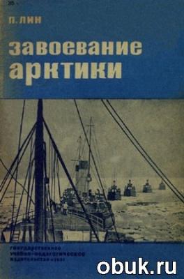 Книга Завоевание Арктики. Карская экспедиция 1929 г.