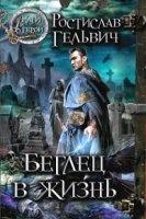 Книга Ростислав Гельвич - Беглец в жизнь rtf, fb2 / rar 10,66Мб