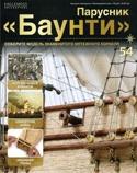 "Журнал Парусник ""Баунти"" №54 2013"