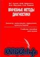Книга Врачебные методы диагностики: (осмотр, пальпация, перкуссия, аускультация)