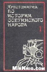 Книга Хрестоматия по истории осетинского народа. В 2-х томах