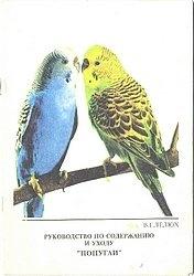 Книга Попугаи. Руководство по содержанию и уходу