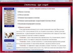 Книга Статистика для судентов ВУЗов