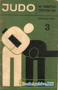Книга Judo w samoobronie (zeszyt 3).