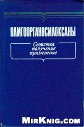 Книга Олигоорганосилоксаны. Свойства, получение, применение