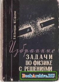 Книга Избранные задачи по физике с решениями.