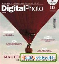 Журнал Digital Photo №9 (сентябрь 2012).