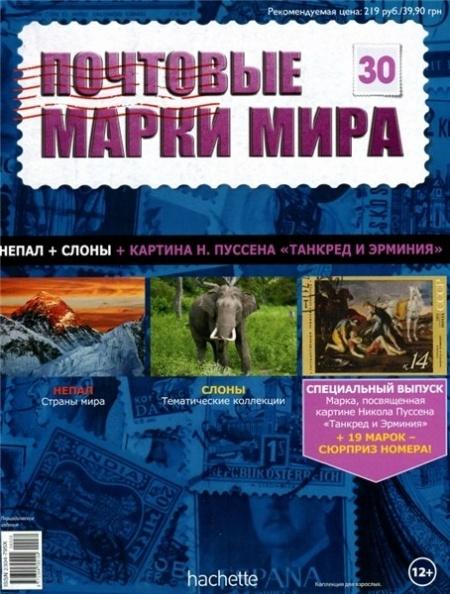 Книга Журнал: Почтовые марки мира №30 (2014)