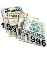Левша - приложение к «ЮТ» 1991-1996 годы
