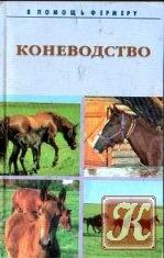 Книга Коневодство
