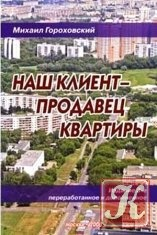Книга Наш клиент - продавец квартиры