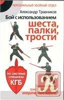 Книга Бой с использованием шеста, палки, трости