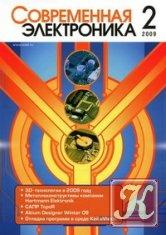 Журнал Современная электроника №2 2009