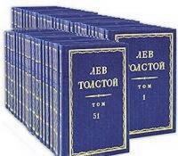 Книга Л.Н.Толстой. Полное собрание сочинений в 91 томе (том 28-57).