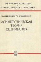 Книга Асимптотическая теория оценивания