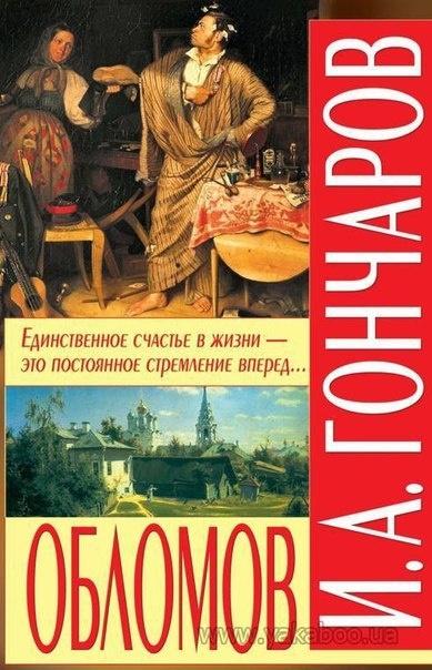 Книга Автор: И.А. Гончаров