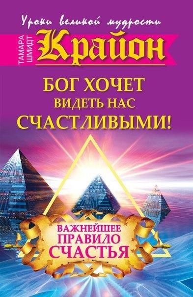 Книга Тамара Шмидт - Крайон. Бог хочет видеть нас счастливыми! Важнейшее правило счастья