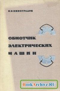 Книга Обмотчик электрических машин.
