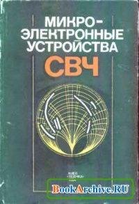 Книга Микроэлектронные устройства СВЧ.