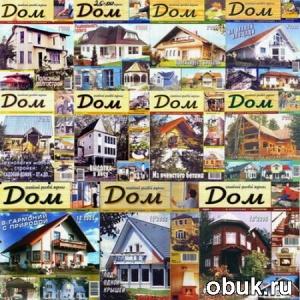 Журнал Дом — Семейный деловой журнал. Архив за 2002 год