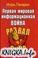 Книга Первая мировая информационная война. Развал СССР