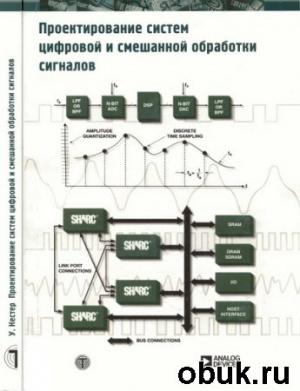 Книга Проектирование систем цифровой и смешанной обработки сигналов