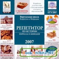 Книга Репетитор Кирилла и Мефодия по Истории.