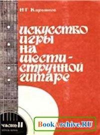 Книга Искусство игры на классической шестиструнной гитаре (в 3 частях).