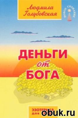 Книга Людмила Голубовская - Деньги от Бога (аудиокнига)
